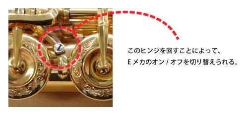 フルート-ヒンジ付きEメカ