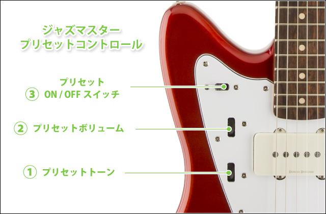 ジャズマスターフロントピックアッププリセットコントロール
