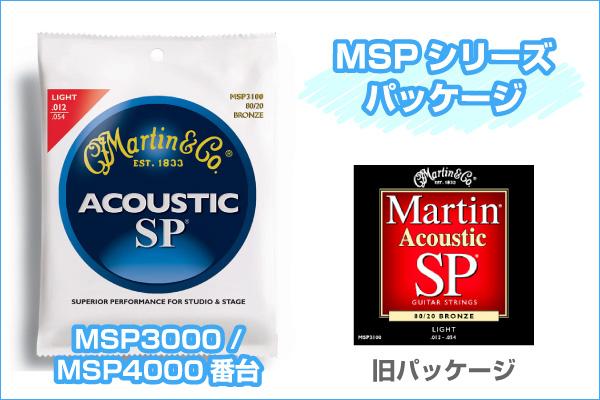 マーチンアコギ弦 MSPシリーズ