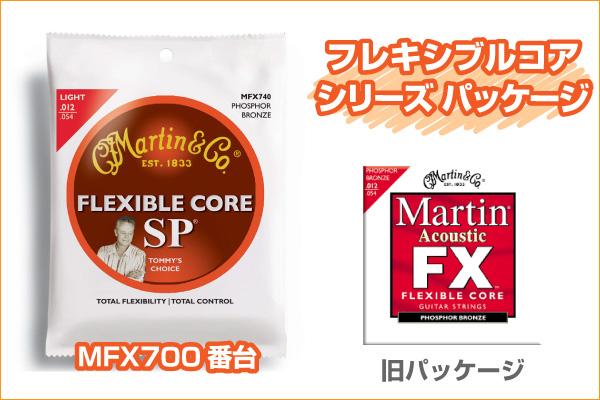 マーチンアコギ弦 MFXシリーズ
