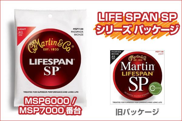 マーチンアコギ弦 MSP LIFESPANシリーズ