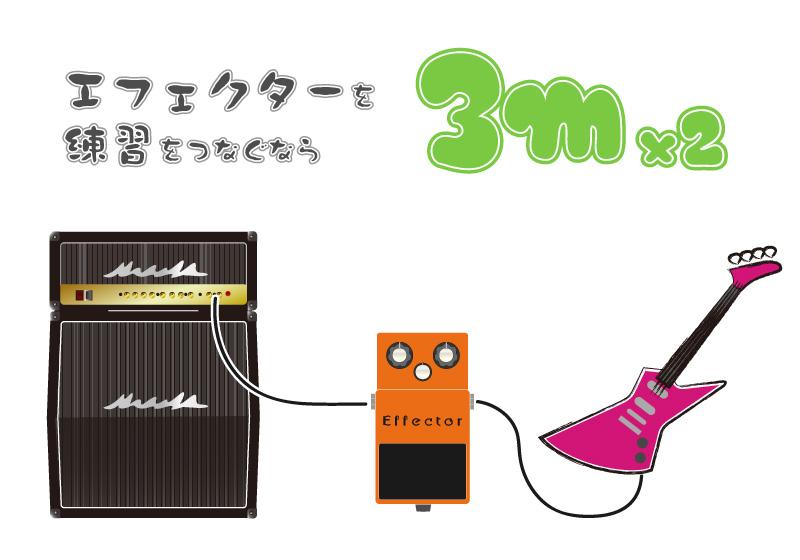 エレキギター、ベースのシールドの長さ、エフェクターをつなぐ時は3メートルがオススメ