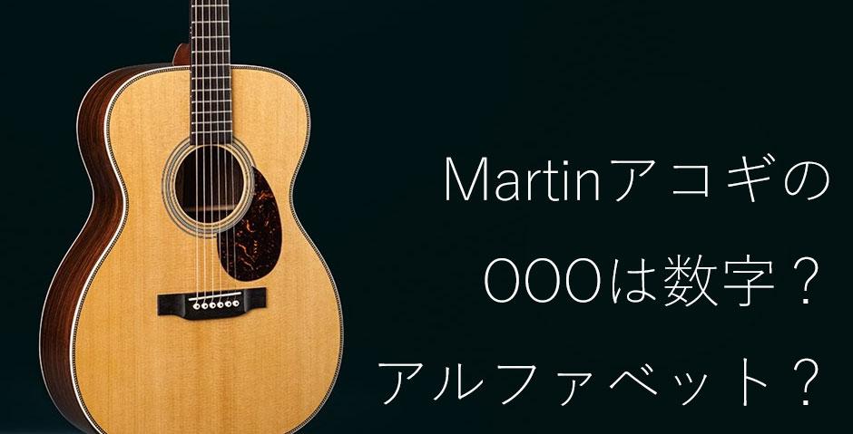 Martin 000-28の000は数字かアルファベットか