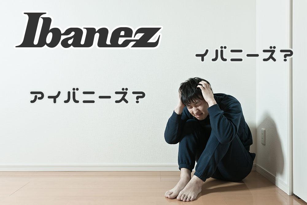 Ibanezの読み方はアイバニーズ?イバニーズ?